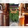 氷川ブリュワリー   さいたま市初のクラフトビール。氷川神社近くの醸造所直結のビア